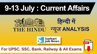Download 9-13 July 2018 करेंट अफेयर्स हिंदी | Current Affairs Hindi - The Hindu Analysis - Sarkari Job News Video