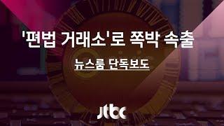Download [단독|이슈플러스] '180만원 →1500원' 편법 거래소에 가상화폐 쪽박 속출 Video