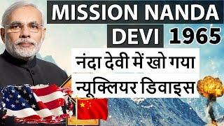 Download Mission Nanda Devi - नंदा देवी में खो गया न्यूक्लियर डिवाइस - The Lost Nuclear Equipment Video