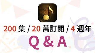 Download 好和弦 200 集 / 20 萬訂閱 / 4 週年 Q & A Video