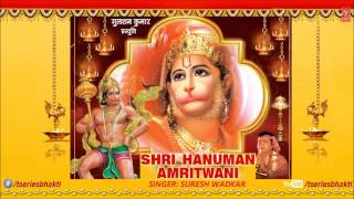 Download Hanuman Amritwani By Suresh Wadkar [Full Song] I Shri Hanuman Amritwani I Juke Box Video