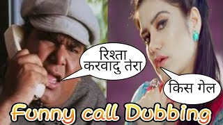Download Kaur B and Amit Bhumla Funny Call In ( हरयाणवी ) Madlipz Dubbing video Video