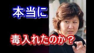 Download 【和歌山カレー事件】 林真須美は本当に毒を入れたのか? Video