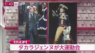Download 宝塚歌劇100周年記念大運動会報道 Video