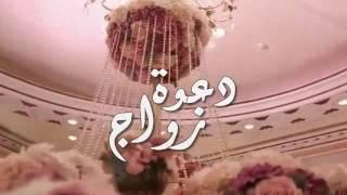 Download دعوة زواج من أم العروسة بشاير👰💞 ″ لا إله إلا الله حسين الجسمي بدون موسيقى″ Video