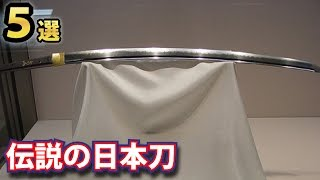 Download ものすごい逸話を持つ日本刀5選!妖刀や雷切と呼ばれる伝説の日本刀まとめ Video