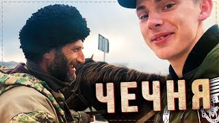 Download В Чечню ОДИН на попутках. Грозный. Кезеной Ам. Гостеприимство Video