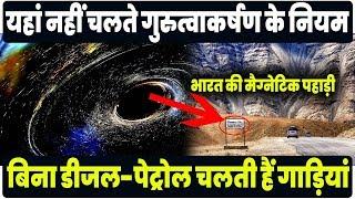 Download भारत की वो जगह जहां फेल हो जाते हैं गुरुत्वाकर्षण के नियम Video