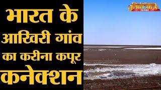 Download गुजरात के इस गांव से पाकिस्तान दिखता है l Lakhpat l Gujarat Elections 2017 Video