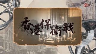 Download 香港保衛戰 Video
