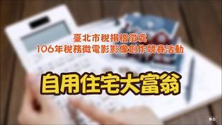Download 臺北市稅捐稽徵處106年稅務微電影-自用住宅大富翁 Video