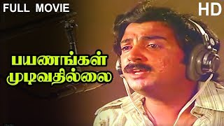 Download Payanangal Mudivathillai Full Movie HD | Mohan | Poornima Bhagyaraj | R. Sundarrajan | Ilaiyaraaja Video