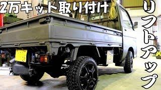 Download 軽トラの車高を8cm上げる!軽トラリフトアップキット Video