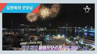 Download 밤바다가 멋진 '여수', 그 매력 속으로 | 김현욱의 굿모닝 516회 Video