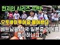 Download [20분순삭]일본 한국 어디가 좋냐고? 베트남 가이드에게 물어봤다ㅣ베트남라이프TV Video