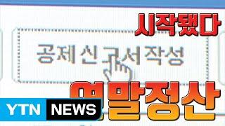 Download [자막뉴스] 연말정산, 올해부터 달라지는 점 / YTN Video