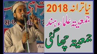 Download New Tarana 2018 Jamiat Ul Ulema e Hind || Jamiat Chagai || Mufti Tariq Jameel Qasmi Video