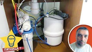Download ✅ Фильтры для воды: установка осмоса (обратный осмос) / Полезные советы Video