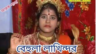 Download ASTOK PALA   বেহুলা লখিন্দর BEHULA LAKHINDAR   KIRAN Video