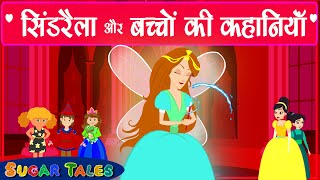 Download CINDERELLA AND OTHER CHILDREN STORIES IN HINDI || SUGAR TALES Video