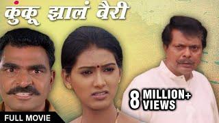Download Kunku Zala Vairi | Full Marathi Movie | Pallavi Subhash, Sayaji Shinde | Family Drama Action Video