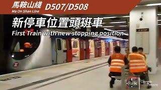 Download 【列車運作】港鐵馬鞍山綫 更改停車位置後頭班車及進站片段 Video