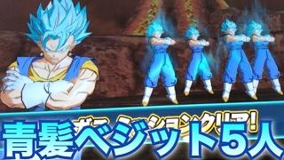 Download 【スーパードラゴンボールヒーローズ】ベジットブルー5人で戦ってみた!【SDBH】 Video
