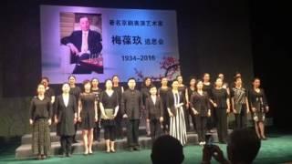Download 梅派 梅葆玖之弟子们 Video
