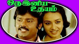 Download Oru Iniya Udhayam ( ஒரு இனிய உதயம் ) | Vijaya Kanth& Amala | விஜய காந்த் - அமலா Video