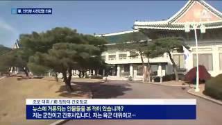 Download 간호장교 인터뷰 전 靑에 보고…사전 검열? Video