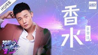 Download [ 纯享版 ] 李荣浩《香水》 《梦想的声音2》EP.3 20171117 /浙江卫视官方HD/ Video