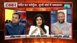 Download राम मंदिर पर बड़ी टक्कर Anjana Om Kashyap Show | News Tak Video
