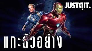Download แกะตัวอย่างแรก AVENGERS: ENDGAME จุดเปลี่ยนสงครามล้างจักรวาล! #JUSTดูIT Video