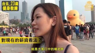 Download 【台灣薪資 高雄街訪】台灣怎麼了 Video