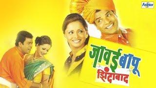 Download Javai Bapu Zindabad - Full Comedy Marathi Movies | Bharat Jadhav, Naina Aapte Video