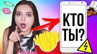 Download Какая я картошечка?? Прохожу тест из интернета / Вкусные тесты 🐞 Afinka Video