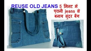 Download 5 मिनट पुरानीं JEANS से बनाय HANDBAG / RECYCLE OLD JEANS / SHOPPING BAG /cutting and stitching Video