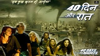 Download 40 Days & 40 Night - Full Hollywood Dubbed Hindi Thriller Disaster Film - HD Latest Movie 2015 Video