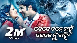 Download KEBE TUME NAHAN KEBE MUN NAHIN Odia Super Hit Full Film | Aditya, Raj, Sampurna | Sarthak Music Video