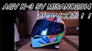 Download 【CHR モトブログ動画 #16】AGVのヘルメットがついに来た!! Video