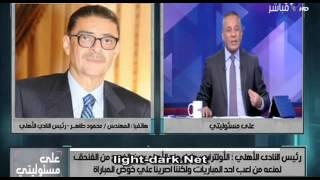 Download محمود طاهر لـ احمد موسى انت متناقض ولا تزايد على وطنية أعضاء الأهلى Video