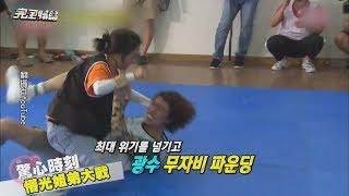 Download 【超爆笑】懵光姐弟大戰合輯 宋智孝爆打李光洙 Video