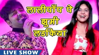 Download लॉलीपॉप लागेलू पे झूमी दिल्ली की लड़किया - Pawan Singh - Live Stage Show - Superhit Stage Show 2017 Video