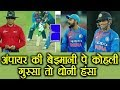 Download India Vs Sri Lanka T20 :MS Dhoni laugh, Virat gets ANGRY on umpire's cheating |वनइंडिया हिंदी Video