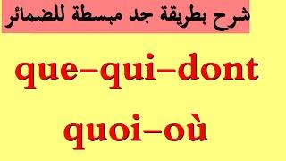 Download تعليم اللغة الفرنسية : شرح مبسط لإستعمال الضمائر que,qui,dont,oû Video