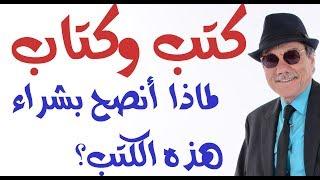 Download د.أسامة فوزي # 1371 - لماذا أنصح بشراء هذه الكتب؟ Video