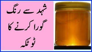 Download Shahed Se Rang Gora Video