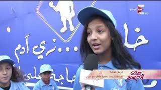Download ست الحسن - تدشين حملة ″خليك زي آدم″ للحفاظ على نظافة القاهرة Video