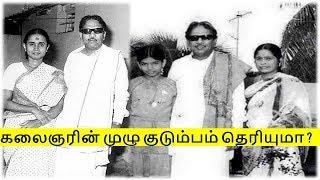 Download மு கருணாநிதி முழு குடும்பம் | M Karunanidhi Family Tree Full Details Video