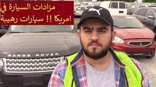 Download مزادات السيارات في امريكا !! سيارات رهيبة Video